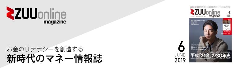 ZUU online magazine 2019年06月号