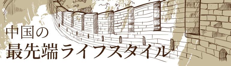 中国人の最先端ライフスタイル