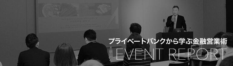 イベントレポート(プライベートバンクから学ぶ金融営業術)