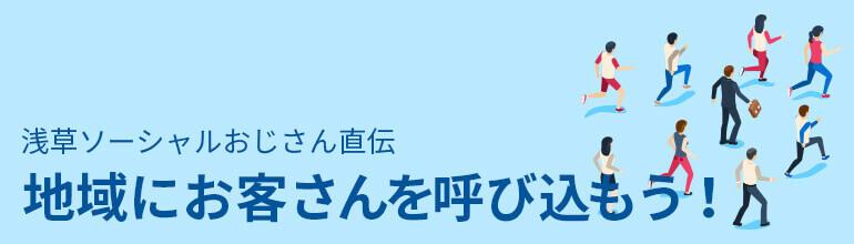 浅草ソーシャルおじさん直伝 地域にお客さんを呼び込もう!