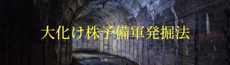 大化け株予備軍発掘法