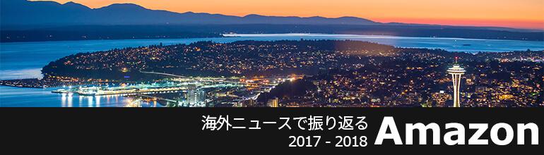 海外ニュースで振り返るAmazon 2017-2018
