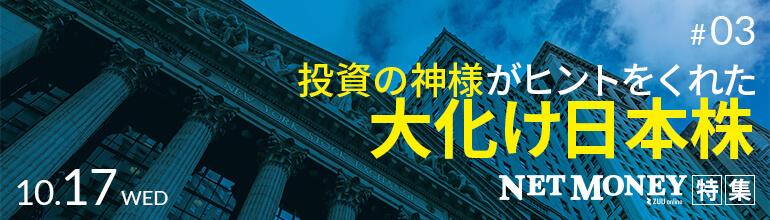大化け日本株