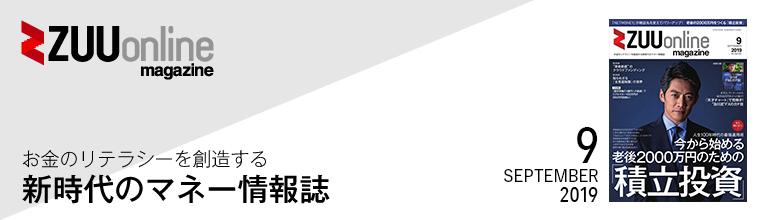 zuuonline magazine 9月号