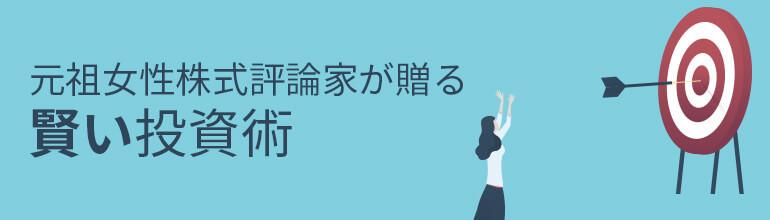 元祖女性株式評論家が贈る賢い投資術