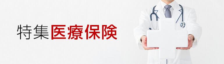 医療保険特集