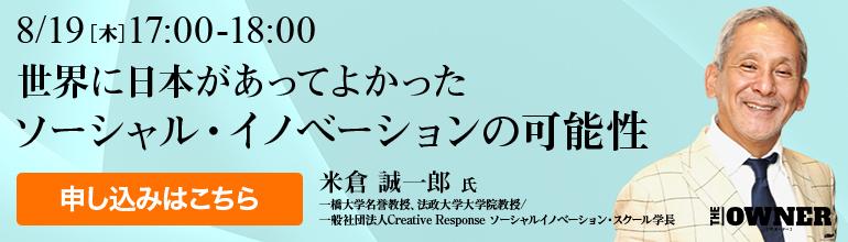 世界に日本があってよかった ソーシャル・イノベーションの可能性