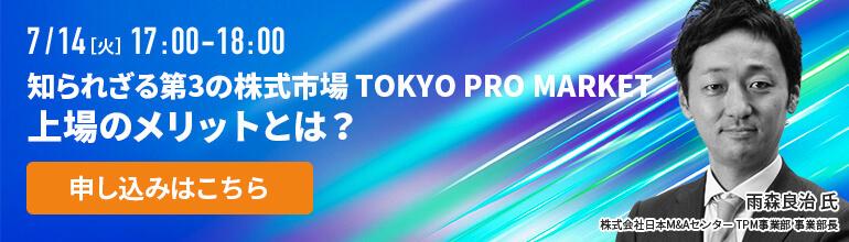 知られざる第3の株式市場 TOKYO PRO MARKET上場のメリットとは?