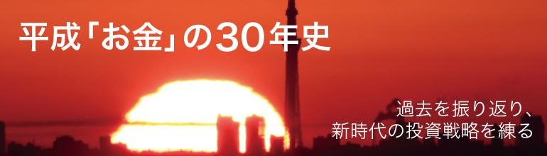 平成「お金」の30年史