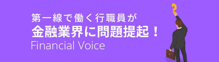 第一線で働く行職員が金融業界に問題提起!Financial Voice