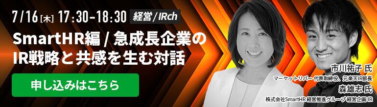 【経営/IRch】smart HR編/急成長企業のIR戦略と共感を生む対話