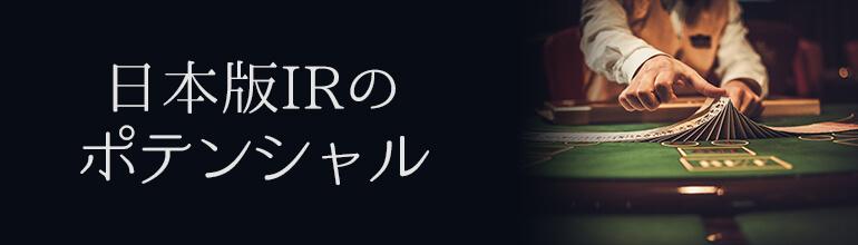 日本版IRのポテンシャル