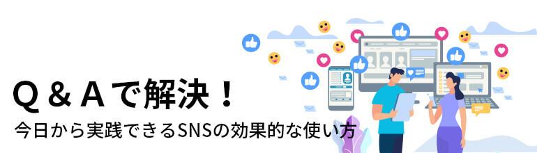 Q&Aで解決!今日から実践できるSNSの効果的な使い方