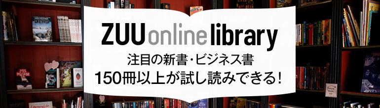 ZUU online library