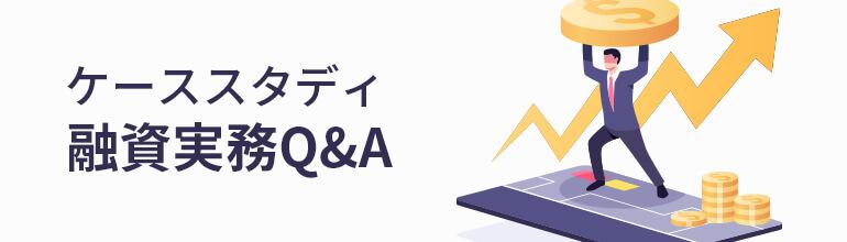 ケーススタディ 融資実務Q&A