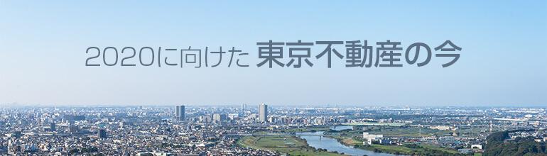 2020に向けた東京不動産の今
