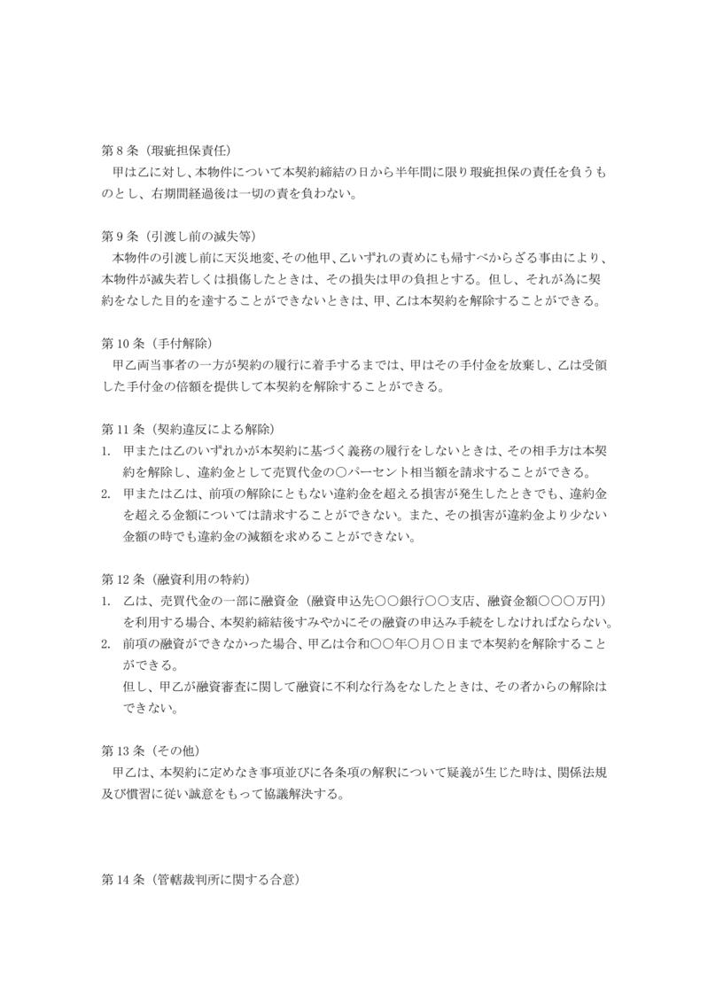 不動産売買契約書のテンプレート_3