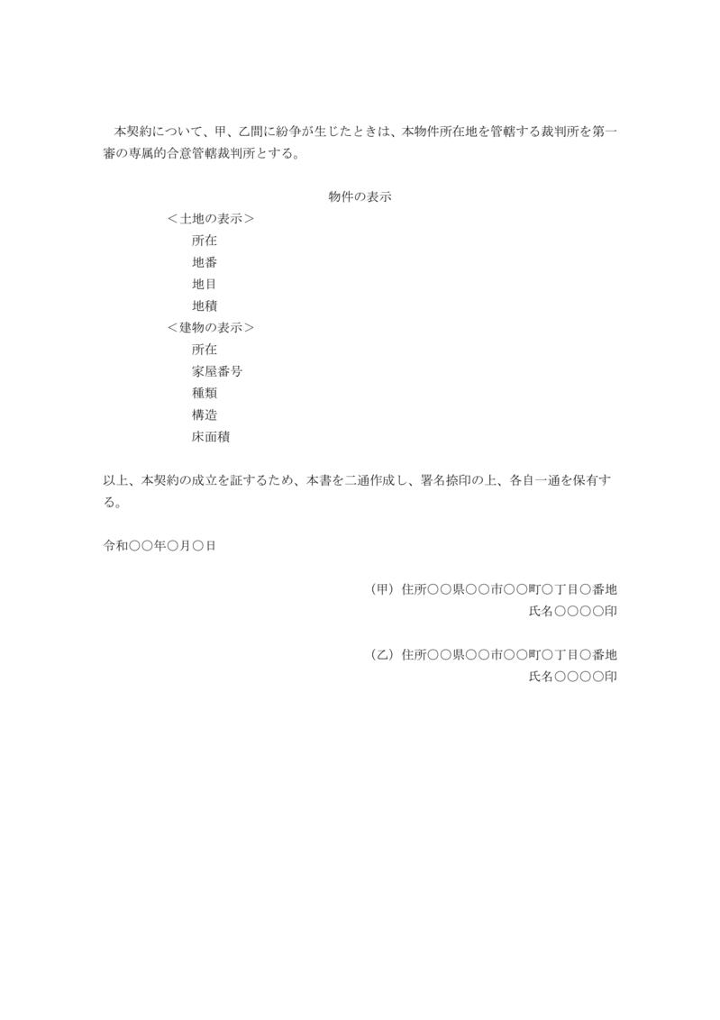 不動産売買契約書のテンプレート_4