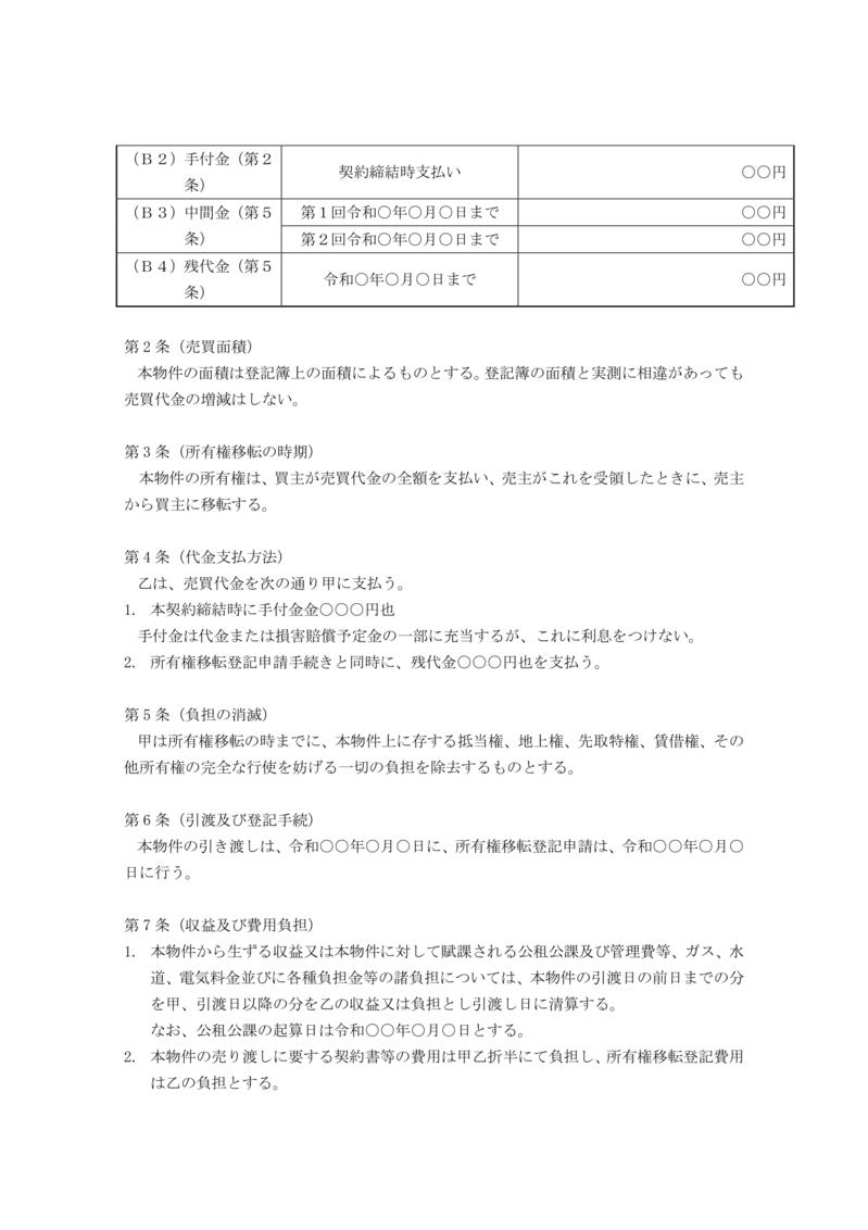 不動産売買契約書のテンプレート_2