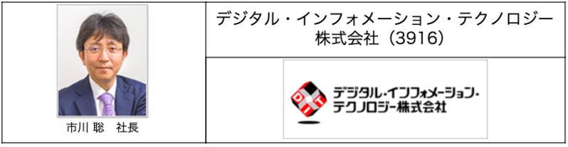 デジタル・インフォメーション・テクノロジー株式会社(3916)