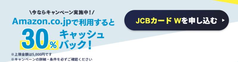 JCBカードWキャンペーン