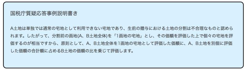 国税庁質疑応答事例説明書き