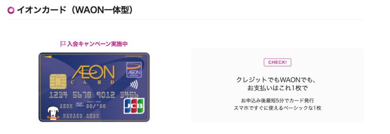 イオンカード,評判