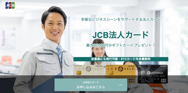 JCB一般法人カード,評判