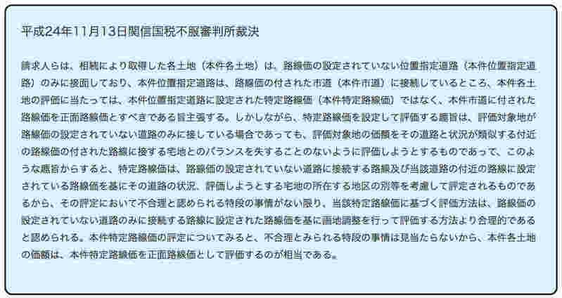 平成24年11月13日関信国税不服審判所裁決