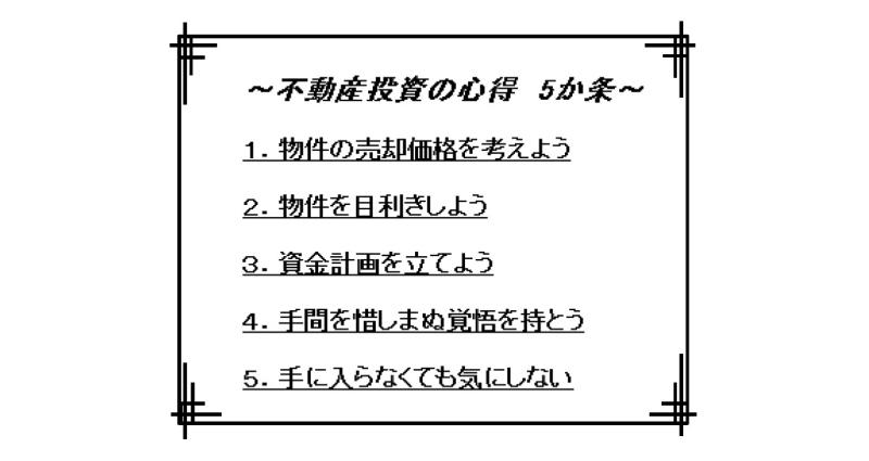 はじめての不動産投資入門(1)~不動産投資の心得 5か条~