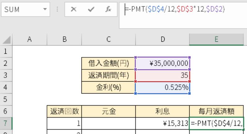 エクセル関数,住宅ローン,利息,計算