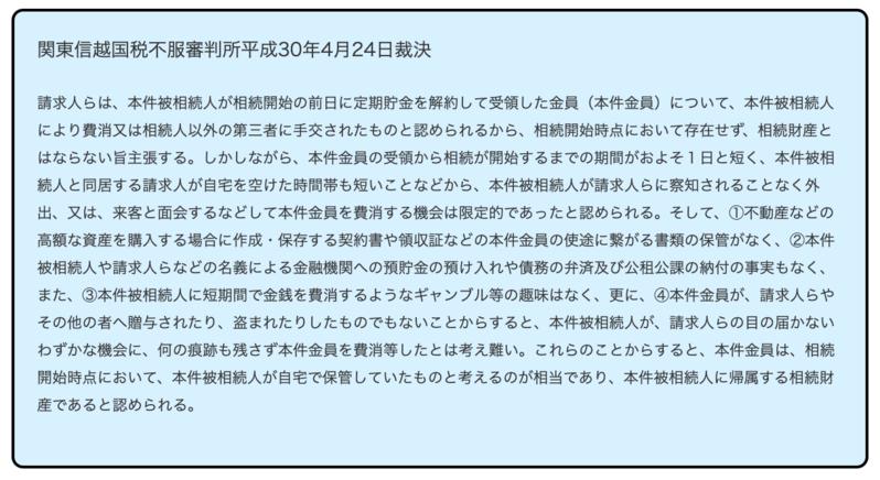 関東信越国税不服審判所平成30年4月24日裁決