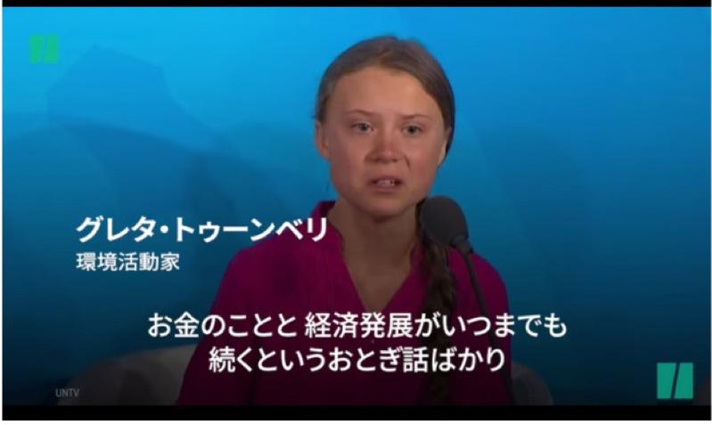 国連気候行動サミットで怒りを込めた演説を行なったグレタ・トゥーンベリ