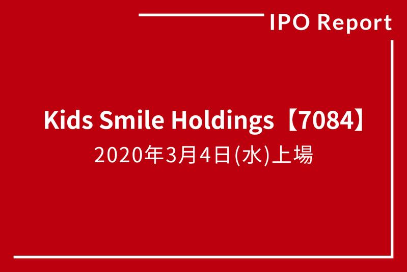 ️Kids Smile Holdings