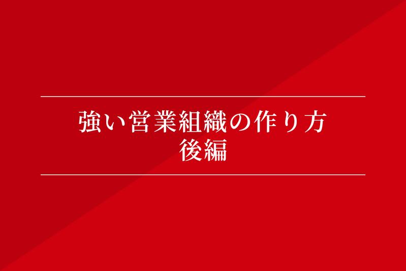 強い営業組織の作り方〜後編