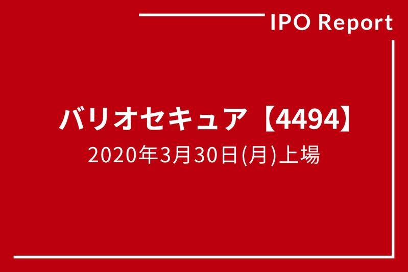 Ipo バリオ セキュア バリオセキュアのIPO情報