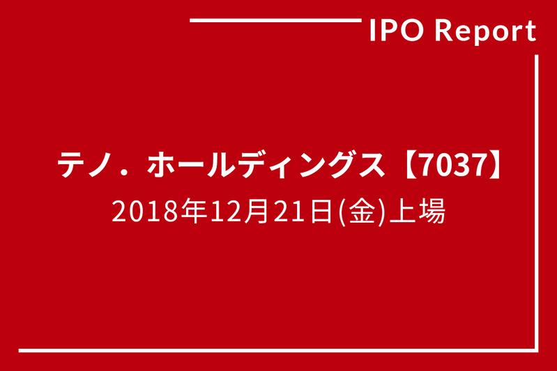 IPO Report