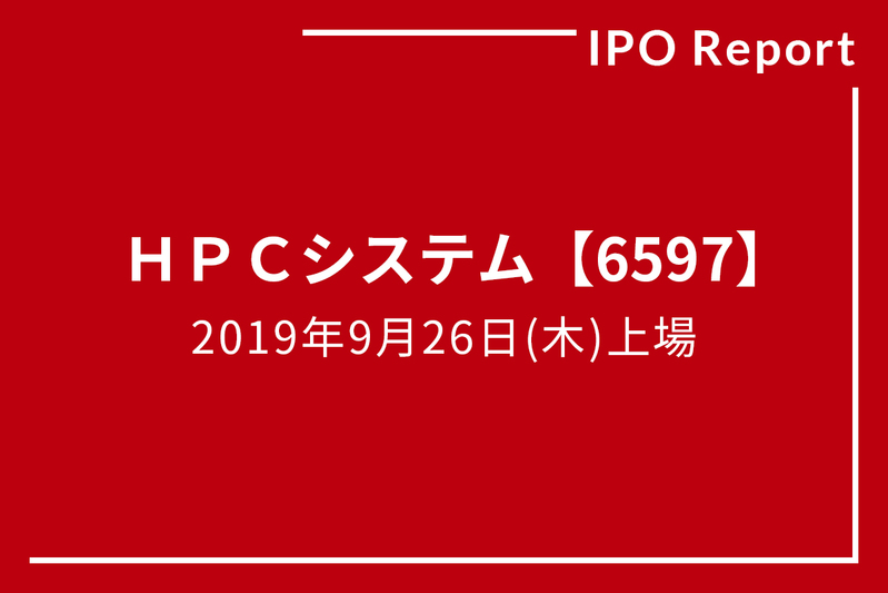 HPCシステムズ