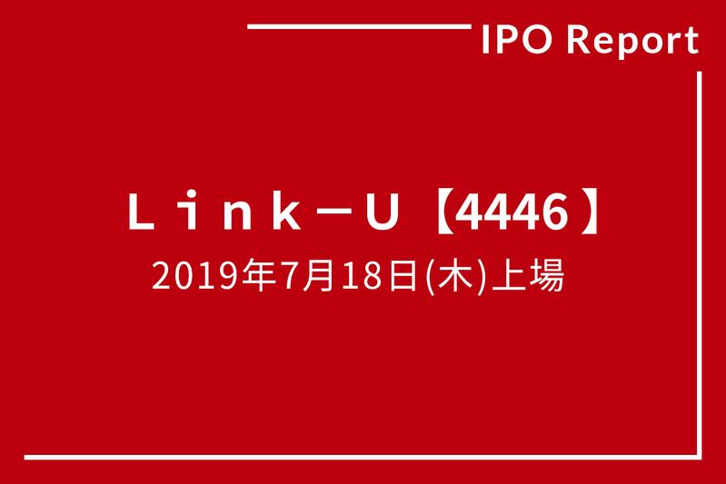 Link−U