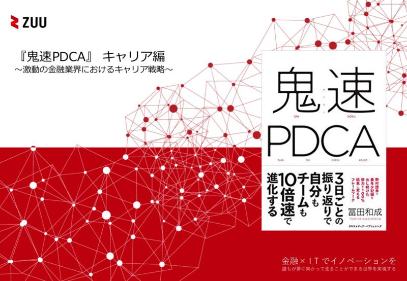 鬼速PDCA~キャリア編~