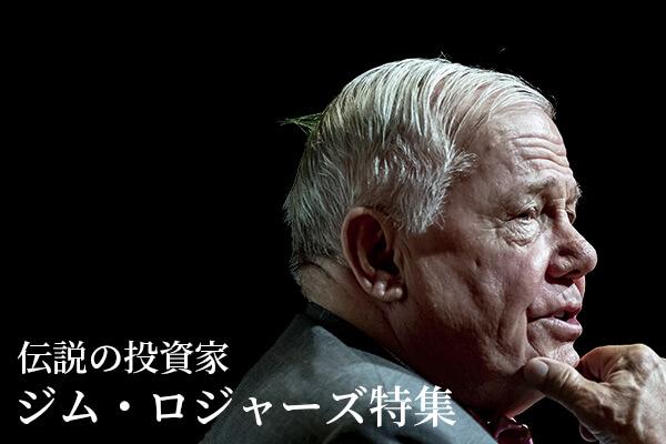 【特集】伝説の投資家「ジム・ロジャーズ」(予告編)