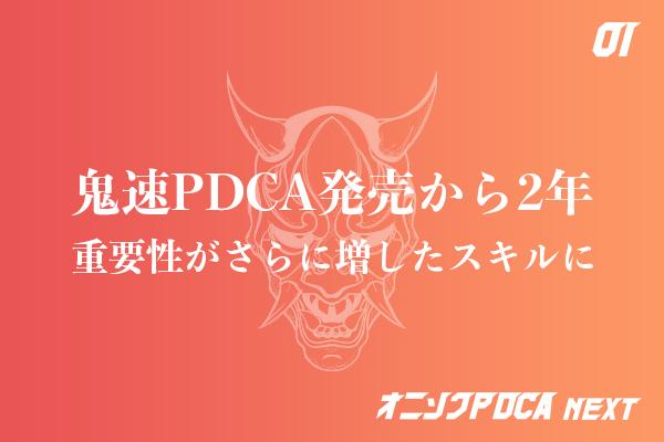 『鬼速PDCA』発売から2年 重要性がさらに増したスキルに