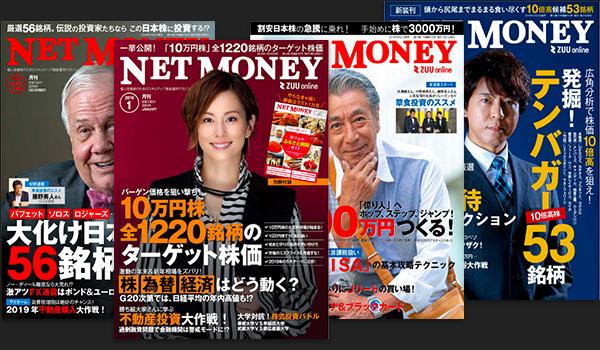 マネー雑誌「NET MONEY」のバックナンバー