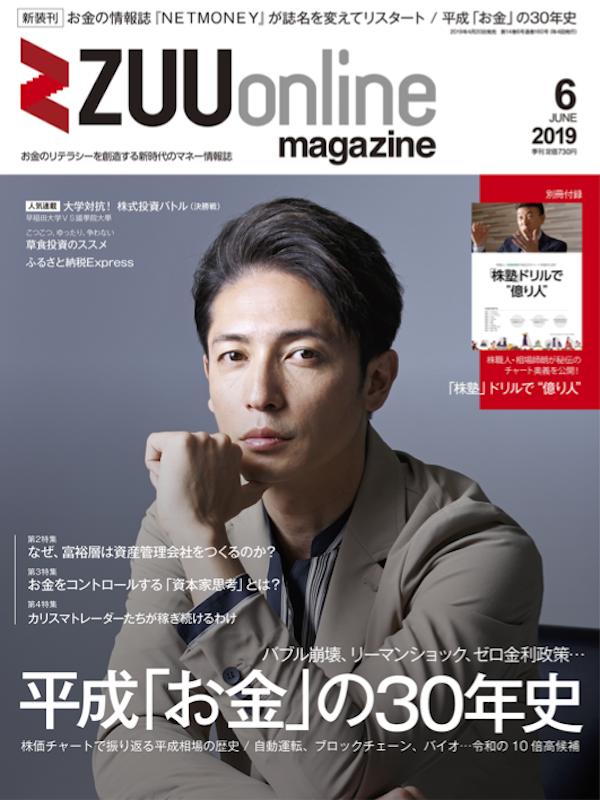 ZUU online magazine2019年6月号