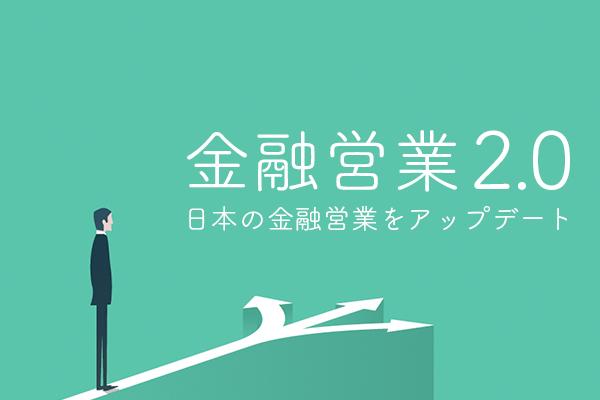 金融営業2.0 〜日本の金融営業をアップデート〜