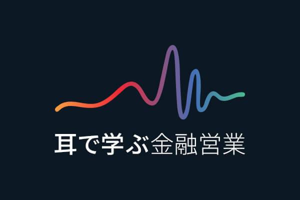 耳で学ぶ金融営業(音声コンテンツ)