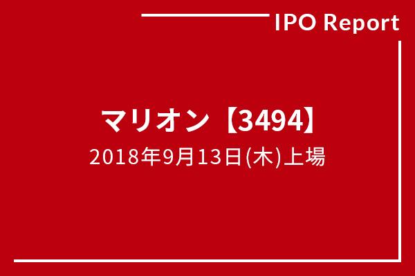 マリオン【3494】2018年9月13日(木)上場
