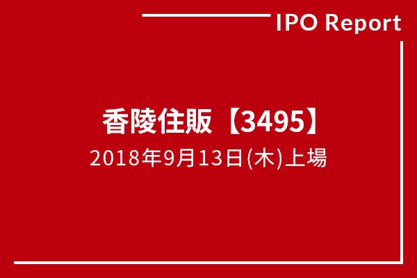 香陵住販【3495】2018年9月13日(木)上場