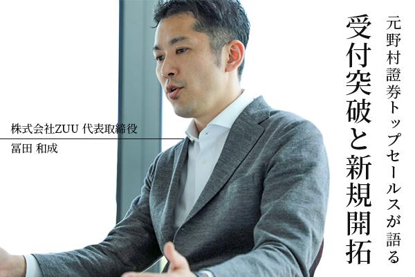 元野村證券トップセールスが語る「受付突破と新規開拓」