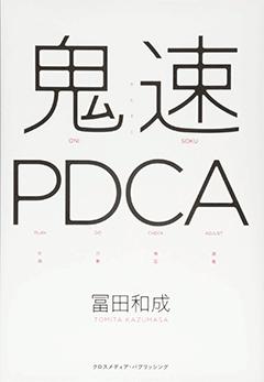 カバー 鬼速PDCA